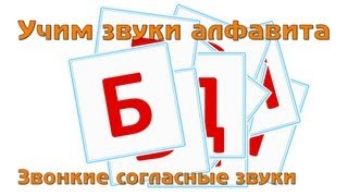 Учим и поем русский алфавит - Звонкие согласные буквы
