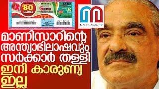 മരണക്കിടക്കയിലും മാണിസാര് അപേക്ഷിച്ചത് 'കാരുണ്യ' പദ്ധതിയെ ഉപേക്ഷിക്കരുതെന്ന് I Kerala Lottery