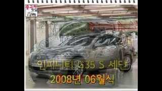 인피니티 G35 S 스포츠세단 중고차 판매중