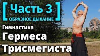 Гибкость мышц, Энергия, Фигура, и Сжигание Жира - Гимнастика Гермеса Трисмегиста [Часть 3]