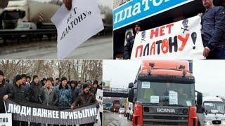 "Дальнобойщики - по Кремлю: ""За Родину! За Ротенберга!"""