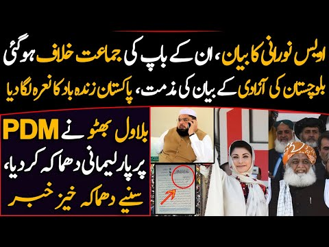 Owais Norani Father's Party Disowned Him    Bilawal Bhutto Exposed PDM    Details by Mughees Ali