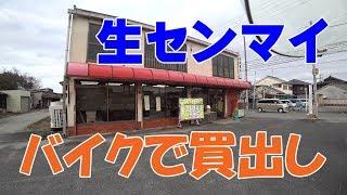 ◆バイクでお買物【アドレス110】生センマイ買出しツーリング! thumbnail