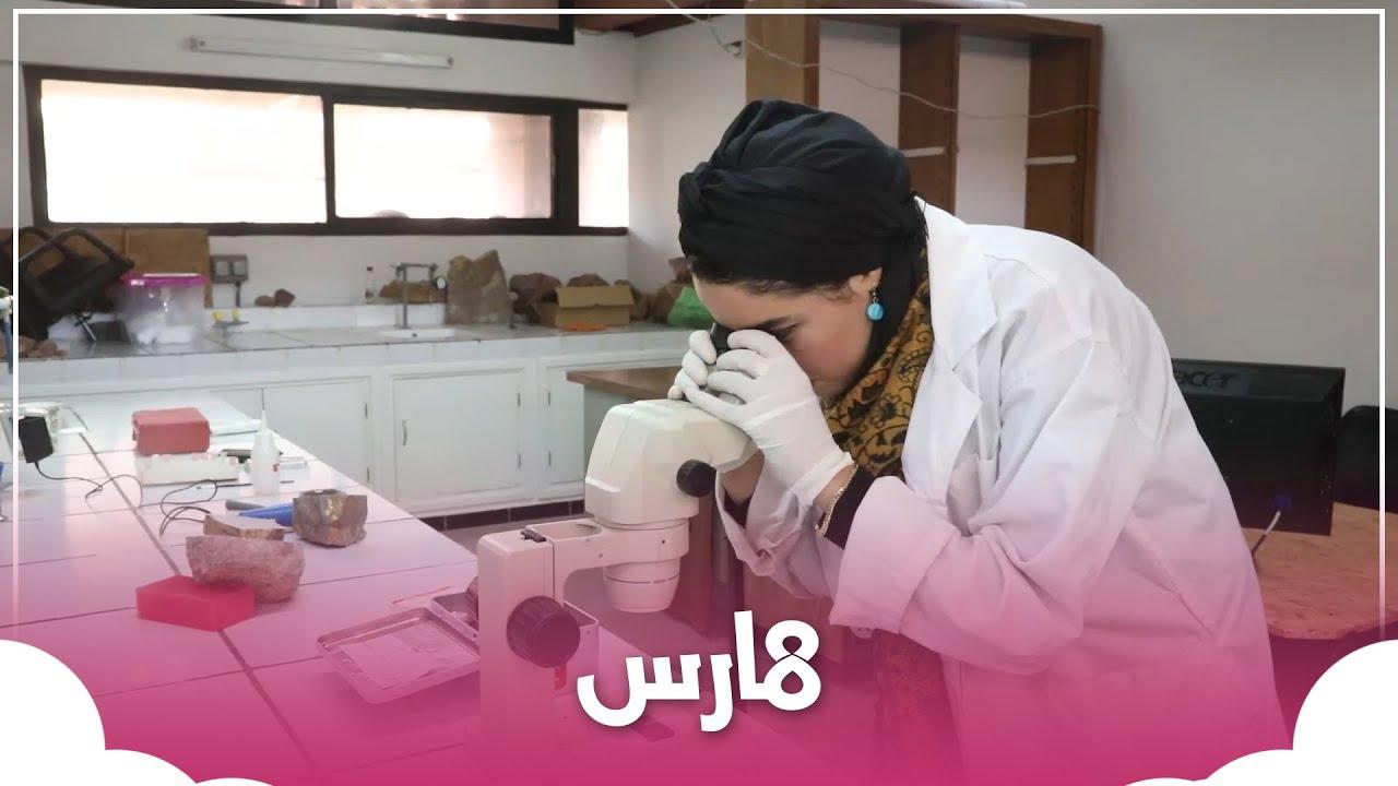 مغربيات ناجحات.. شاهد قصة طالبة باحثة بسلك الدكتوراة في القاضي عياض اكتشفت كائنات  - نشر قبل 3 ساعة