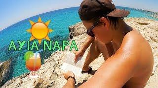 AYIA NAPA | vlogg