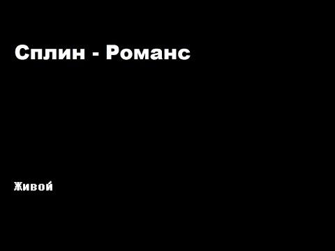 Сплин - Романс / Живой