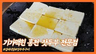 기가맥힌 홍천 잣두부 전문점 길매식당