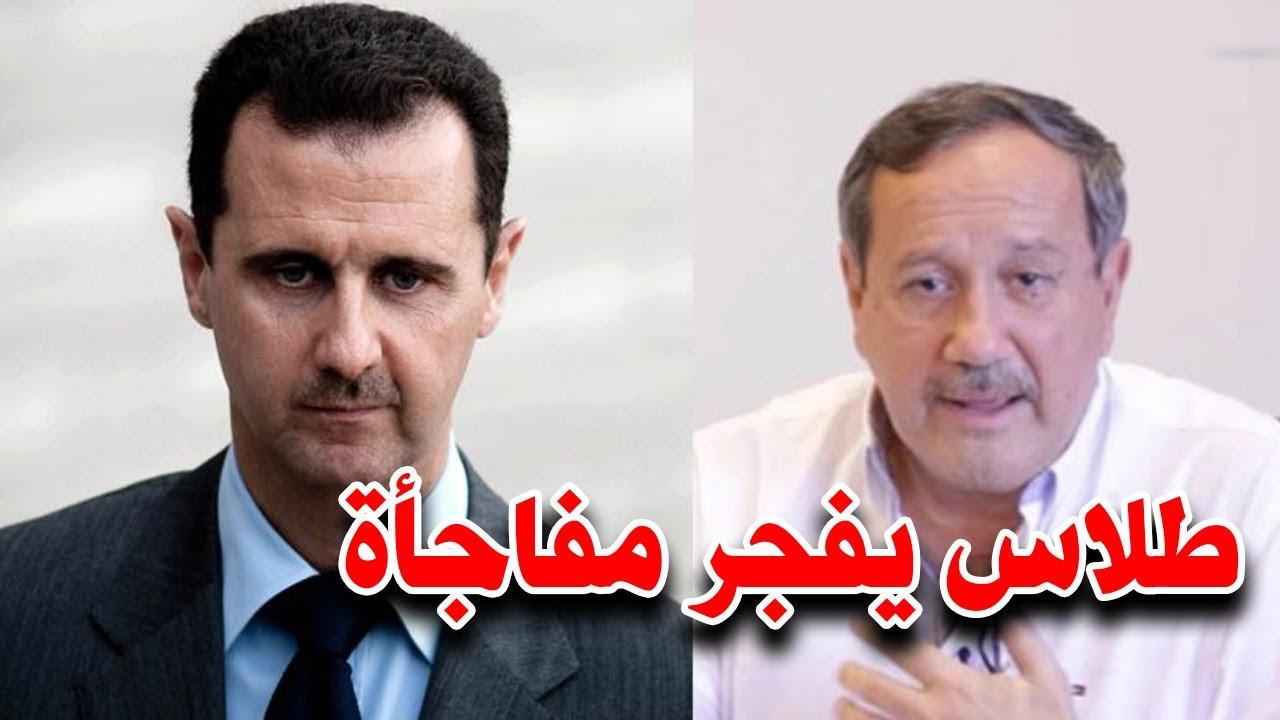 طلاس يفجر المفاجأة.. بشار الأسد يبني معامل لإنتاج المخدرات بسوريا والتصريف بدول الخليج