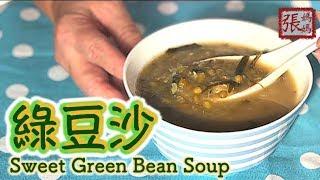 ★ 綠豆沙 糖水做法 ★   Chinese Sweet Green Bean Soup Recipe