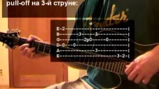 Уроки гитары Metallica Nothing Else Matters часть 2