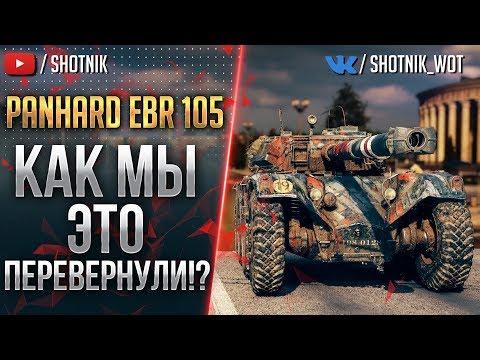 PANHARD EBR 105 - КАК МЫ ЭТО ПЕРЕВЕРНУЛИ!?