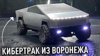 Собираем CyberTruck в Воронеже — потратили первый 1 000 000₽