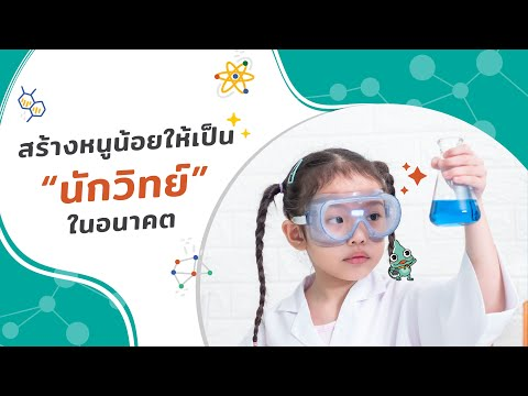 ซายเอนเทีย ศูนย์การเรียนรู้ วิทยาศาสตร์ สำหรับเด็ก สร้างหนูน้อยให้เป็น นักวิทย์ ในอนาคต l Scientia
