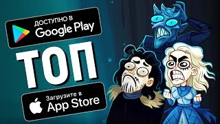 ТОП 10 ЛУЧШИХ НОВЫХ ИГР НА АНДРОИД/iOS - Game Plan
