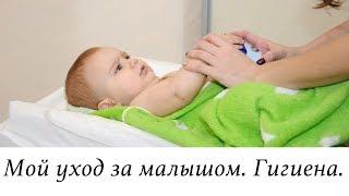 Мой УХОД за малышом. КУПАНИЕ и ГИГИЕНА новорожденного.