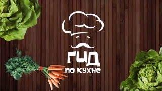 «Гид по кухне»  в ресторане «Курортный»