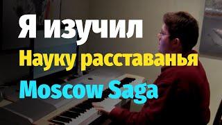 Я изучил науку расставанья (Романс - Московская сага) - Ноты/Romance from Moscow Saga series - Piano