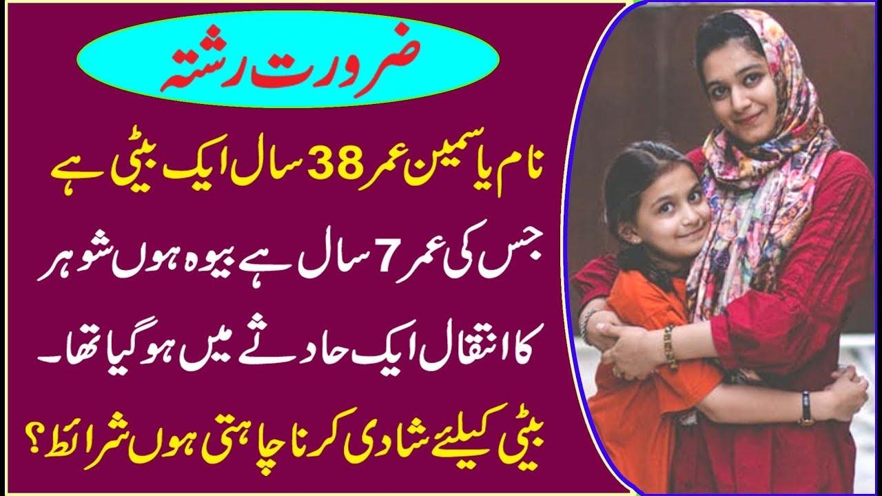 Zaroorat rishta Name Yasmeen age 38 Years Old bridal Marriage
