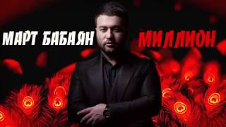 "Download Март Бабаян ""МИЛЛИОН"" автор Арсен Касиев Mp3 and Videos"