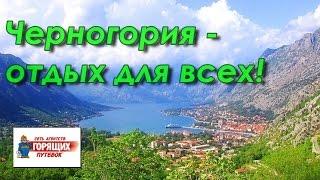 Черногория - все виды отдыха. Недорогие горящие туры для всех!(, 2014-07-31T12:42:10.000Z)