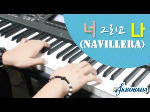 여자친구(GFRIEND) - 너 그리고 나 (NAVILLERA) 피아노 연주