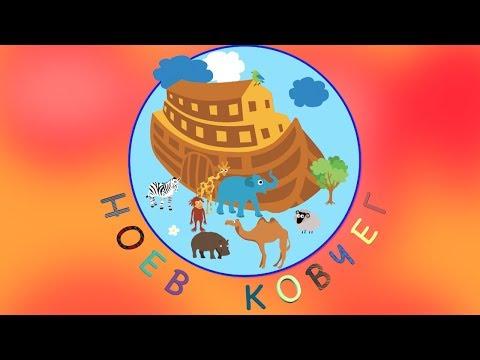Ноев ковчег | Библия устами детей |