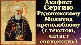 Акафист преподобному Сергию Радонежскому, с текстом, слушать, читает священник, молитва, тропарь