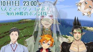 [LIVE] 【ドリフターズ】海底神殿のボスを倒せ!【マイクラ】