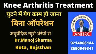 knee arthritis treatment.