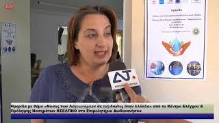 Ημερίδα με θέμα «Νόσος των Λεγεωνάριων σε ταξιδιώτες στην Ελλάδα» από το Κέντρο Ελέγχου & Πρόληψης Ν