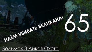 Ведьмак 3 Дикая Охота Прохождение на ПК Часть 65 Владыка Ундвика