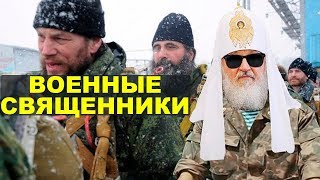 В России появятся военные священники