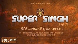 Super Singh Ji Great // Full HD 1080P Movie 2018 // Latest Punjabi Movie // Bibo Bhua ,Amarjit