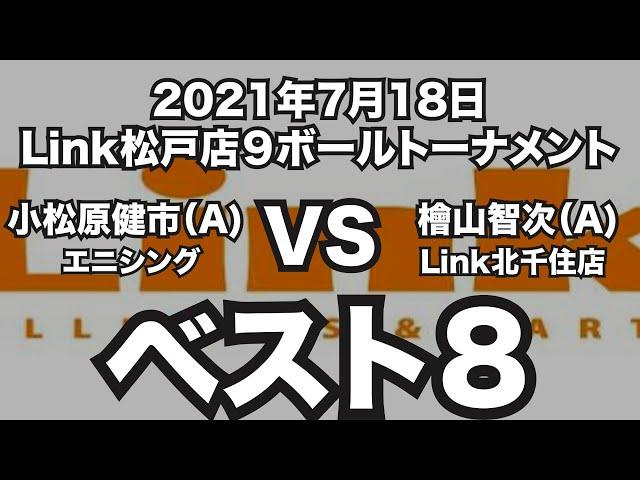 小松原健市VS檜山智次2021年7月18日Link松戸店9ボールトーナメントベスト8(ビリヤード試合)