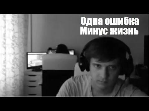 FenyaTV: Одна ошибка, минус жизнь.