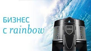 Бизнес с Rainbow