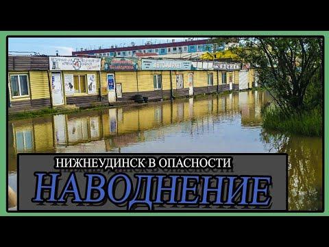 Наводнение в Нижнеудинске!