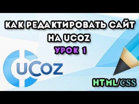 как редактировать сайт на Ucoz урок 1 Htmlcss Youtube