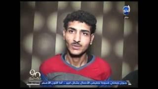 Tourisme en Egypte .. Crime