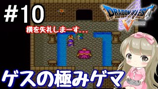 #10【動画版】SFC版 ドラゴンクエストⅤで癒される!ゲスの極みゲマ!【ドラクエ5】