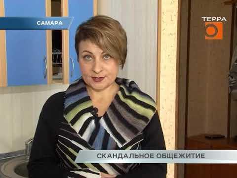 Новости Самары. Скандальное общежитие
