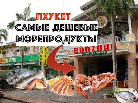 Дешевые морепродукты на Пхукете. Рынок Банзан. обзор и цены. Патонг.Phuket markets 🍍🍤 - Видео онлайн