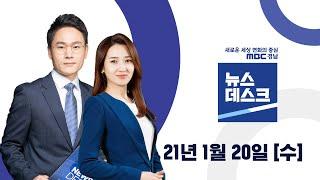 [#퇴직 공무원 고용... 경남 용역사업 싹쓸이] MBC뉴스데스크 경남 LIVE (2021.01.20/뉴스데…