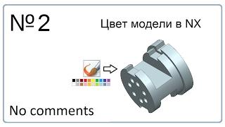 Цвет модели в NX