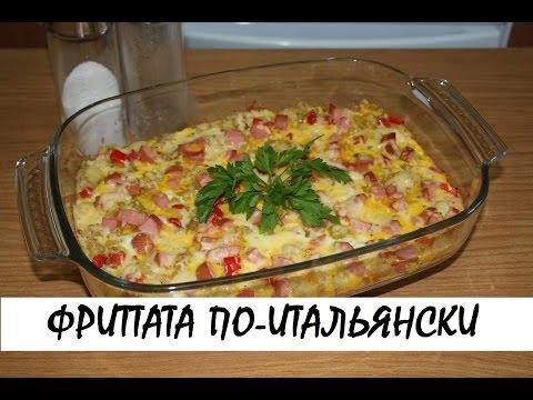 Фриттата: итальянский омлет. Вкусный завтрак! Кулинария. Рецепты. Понятно о вкусном.