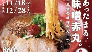 博多一風堂で冬の期間限定メニュー「味噌赤丸」を食べました。 ラーメン...