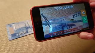 Новая 2000 купюра!  И её хитрости.