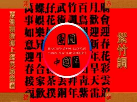 夏飛雲指揮上海民族樂團-紫竹調