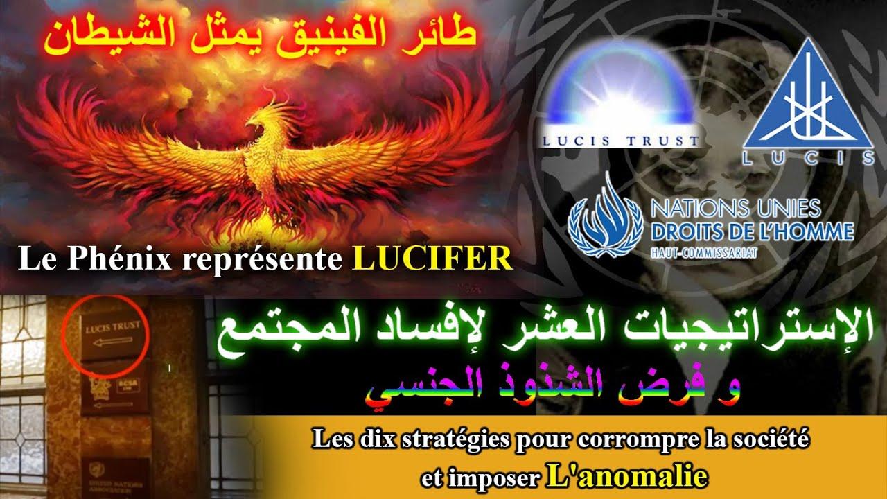 يثقون في الشيطان   lucifer trust
