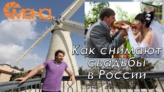 Как снимают свадьбы в России